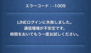 エラーコード1009