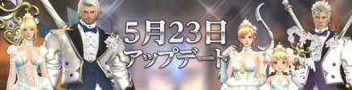 5/23アップデート