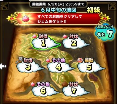 6月中旬の地図(初級)の画像