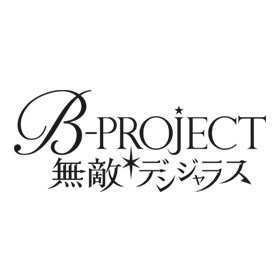 B-PROJECT 無敵*デンジャラスの画像