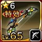 聖硝子の魔大弓の画像
