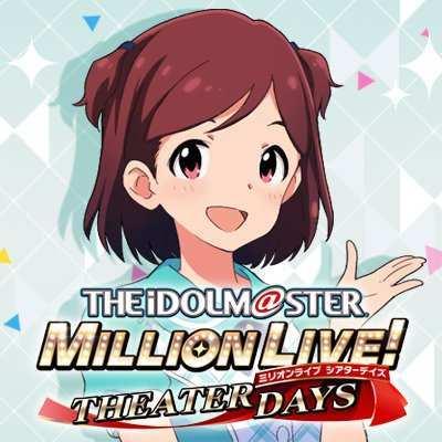 アイドルマスター ミリオンライブ!シアターデイズの画像
