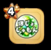大呪文強化玉(補助)のアイコン