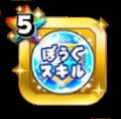 超スキル強化玉(防御)
