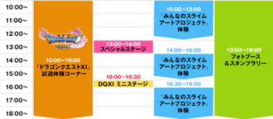 ドラクエ11の札幌のカウントダウンカーニバルのスケジュール