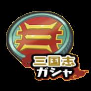 [さんごくしコイン(武)のアイコン