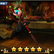 世界樹の杖の画像
