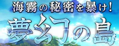 夢幻の島(夏)