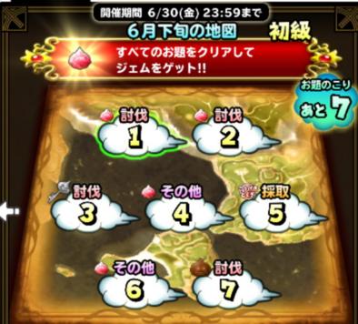 6月下旬の地図(初級)の画像