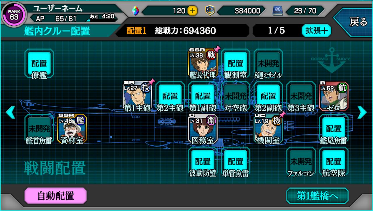 宇宙戦艦ヤマト2199 デッキ編成