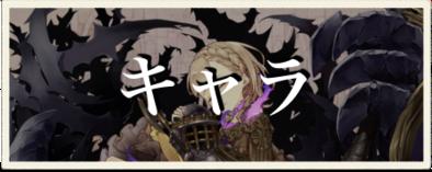 シノアリスのキャラクター用バナー