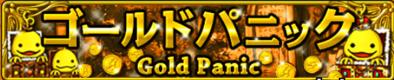 ゴールドパニックのバナー.png