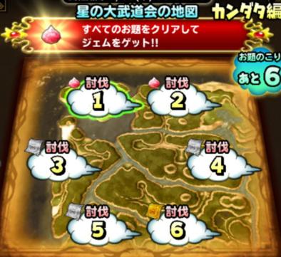 星の大武道会(カンダタ編)の地図の画像