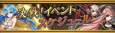 決戦イベントスケジュールの画像