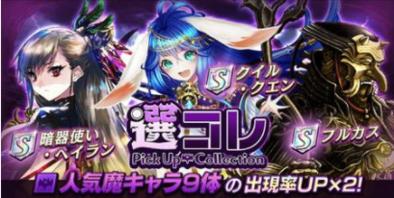 選抜魔コレクションの画像