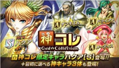 神コレクションの画像