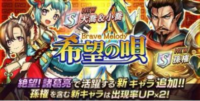 希望の唄-Brave Melody-の画像