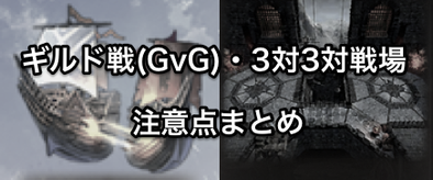 ギルド戦(GvG)・3対3対戦場の注意点