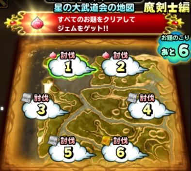 星の大武道会(魔剣士編)の地図の画像
