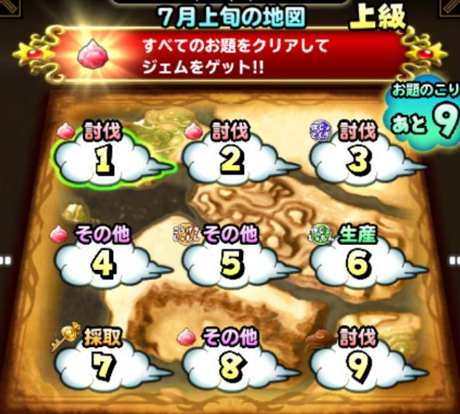 7月上旬(上級)の地図の画像