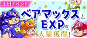 土日イベントバナー.png