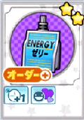 エネルギーゼリーBのアイコン