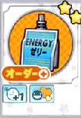 エネルギーゼリーSのアイコン