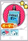 エネルギーゼリーPのアイコン