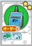 エネルギーゼリーTのアイコン