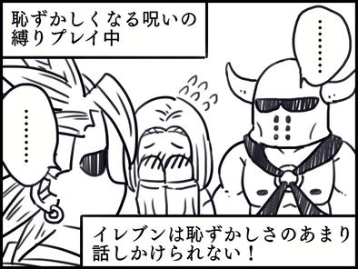 ドラクエ漫画その2 サムネイル