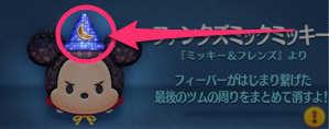 ツムツム 帽子を被ったツム ファンタズミックミッキーの画像