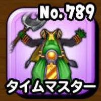 タイムマスター(伝説級)