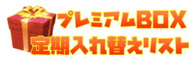 プレミアムBOX定期入れ替えリスト.png