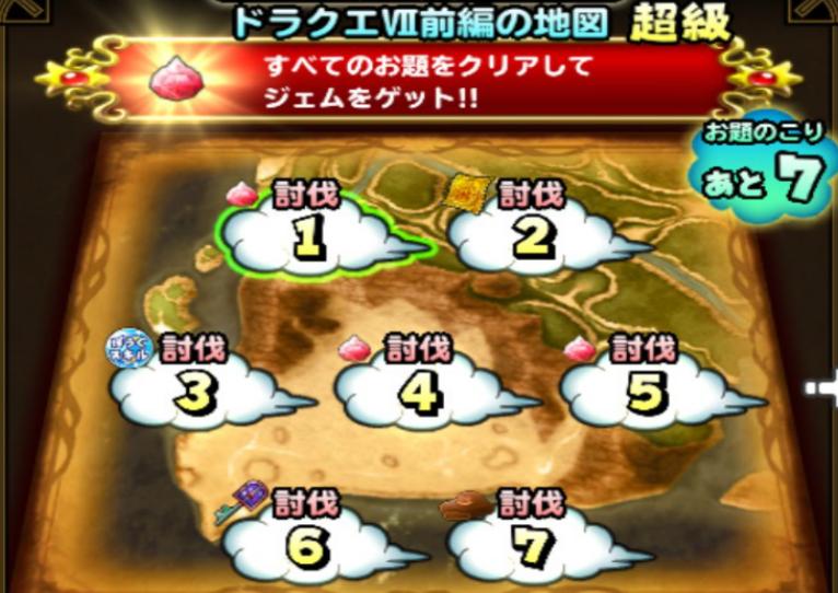 ドラクエ7前編の地図(超級)の画像