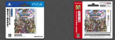 ドラクエ11のダウンロード版の画像