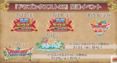 ドラクエ11夏のイベント情報の画像