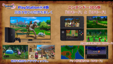 PS4と3DSの比較