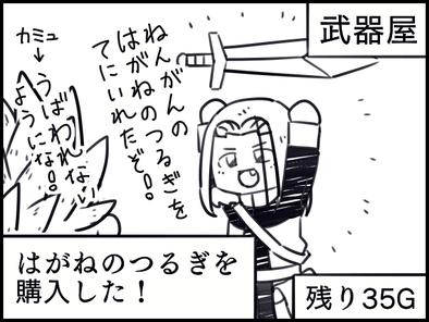 ドラクエ漫画その3 サムネイル