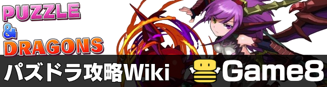 Game8のパズドラ攻略Wiki