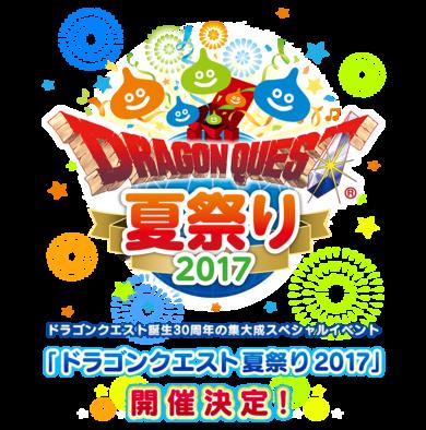 ドラクエ夏祭り2017