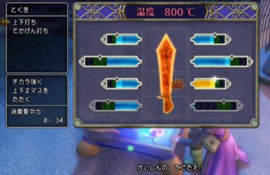 ふしぎな鍛冶における武器作成画面の画像