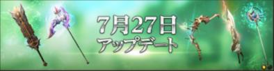7/27(木)アップデート