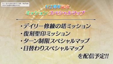 1/2周年記念スペシャルマップ・ミッションの画像
