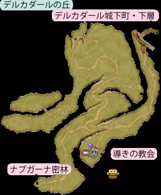 デルカダールの丘のマップ