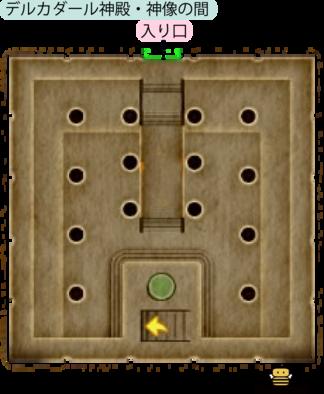 デルカダール神殿・神像の間のマップ