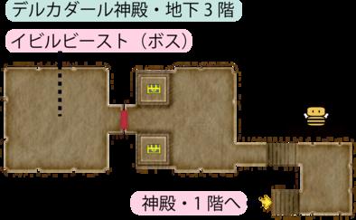 デルカダール神殿・地下3階のマップ