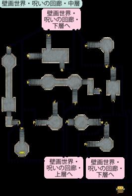 壁画世界・呪いの回廊・中層のマップ