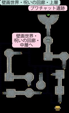 壁画世界・呪いの回廊・上層のマップ