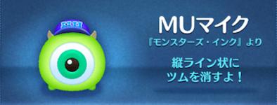 MUマイクの画像