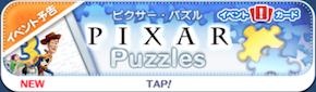 ピクサーパズルの画像
